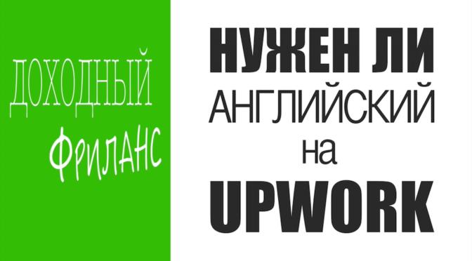 Как получить заказ на Upwork без знания Английского языка