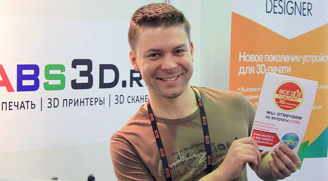 Выставка 3DPrint Expo Москва, 2014 г.