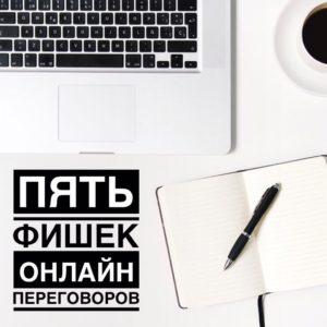 Как вести переговоры с клиентом онлайн
