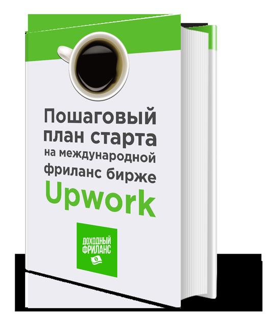 Книга: Пошаговый план старта на бирже Upwork