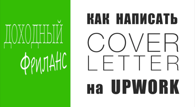 Как писать cover letter на Upwork